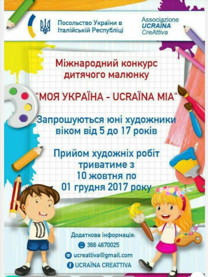 конкурс мал Укра Ыталыя