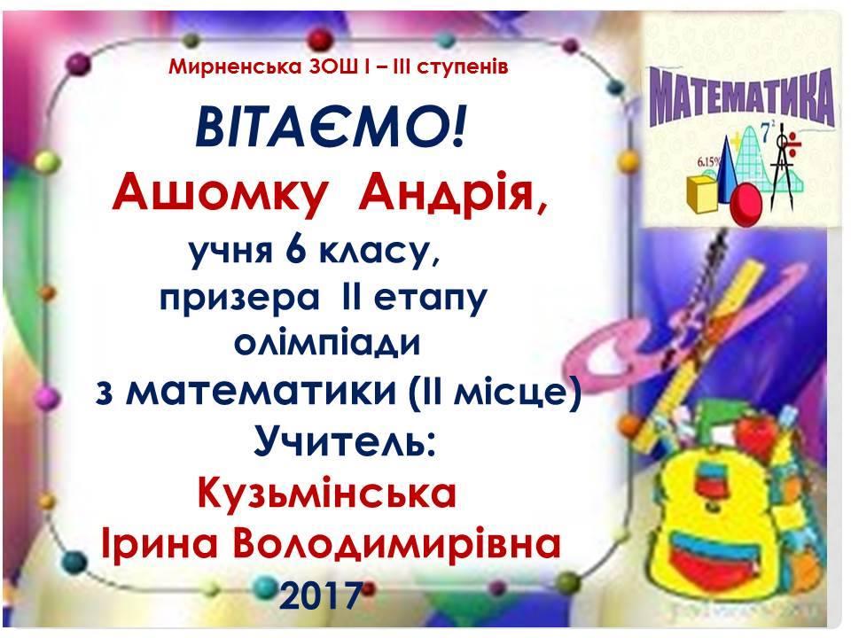 Ашомка_матем