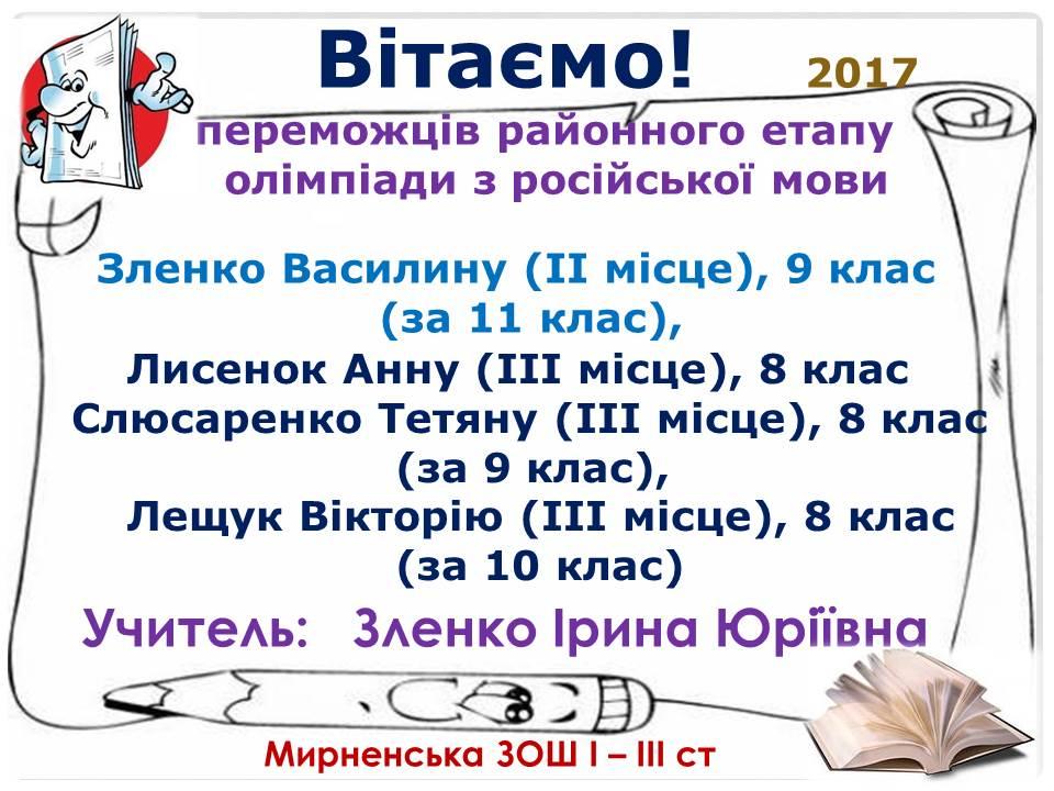 російська