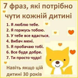 7 фраз