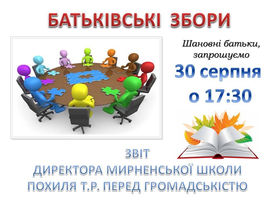 збори