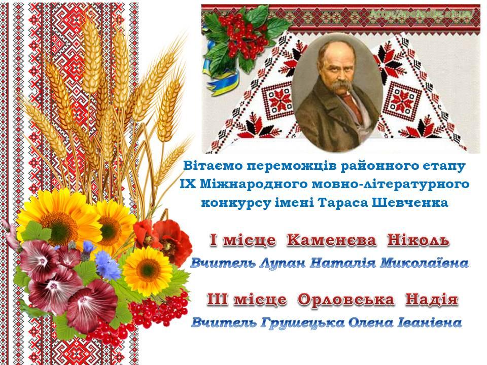 КОНКУРС Шевченка