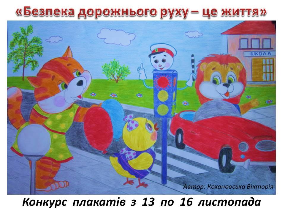 конкурс плакатів_оголошення