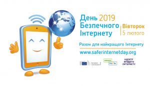 SID2019_Ukraine_betterinternetcentre-300x172