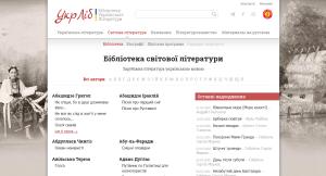 бібліотека укр.літ