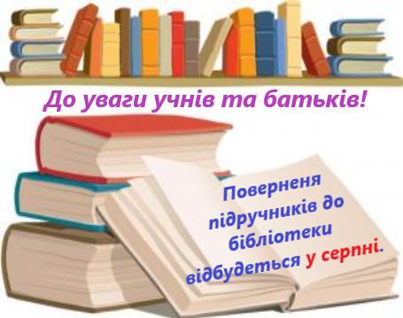підручники