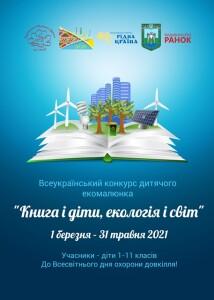 ecology_A3_fin4