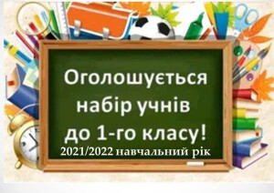 1 клас 2021